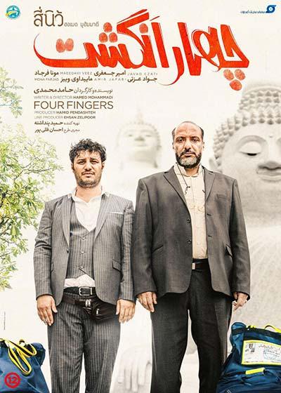فیلم سینمایی چهار انگشت