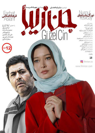 فیلم سینمایی جن زیبا