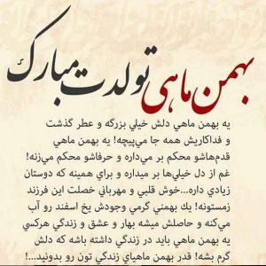 پروفایل تولد بهمن