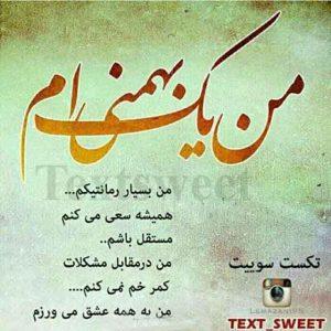 عکس پروفایل من یک بهمنی ام