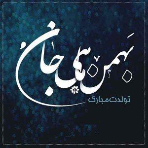 عکس پروفایل بهمن
