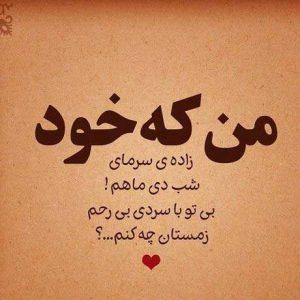 عکس نوشته دیماه