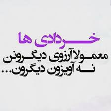 عکس پروفایل خردادی