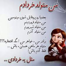 عکس نوشته من متولد خردادم