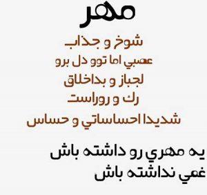 عکس نوشته مهر