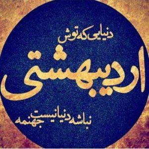 عکس پروفایل اردیبهشتی
