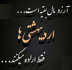 عکس نوشته اردیبهشت