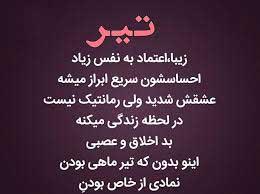 عکس نوشته متولدین تیر