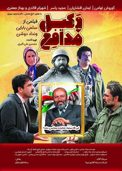 فیلم سینمایی وکیل مدافع