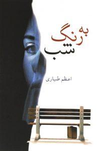 رمان به رنگ شب