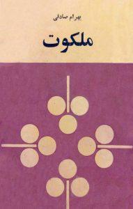 رمان ملکوت