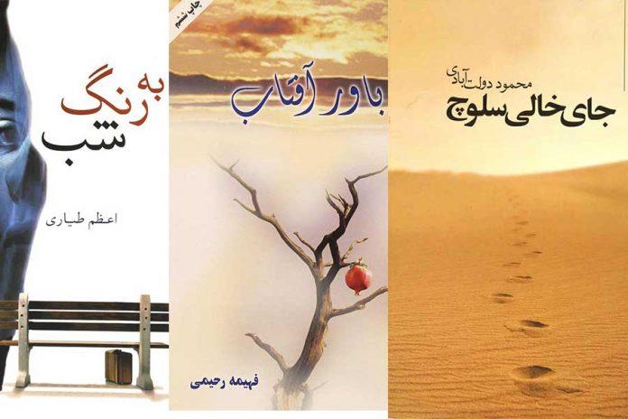 رمان ایرانی