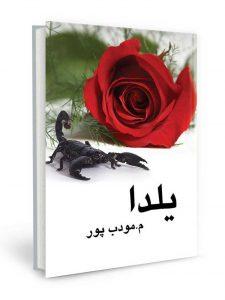 رمان یلدا