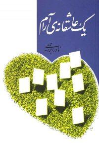 رمان یک عاشقانه آرام