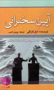 کتاب آیین سخنرانی
