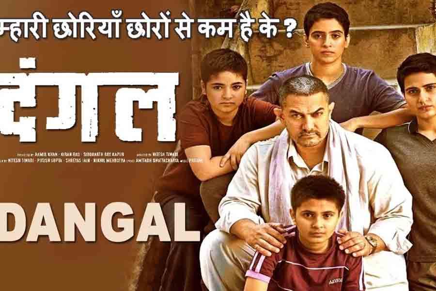 فیلم دانگال