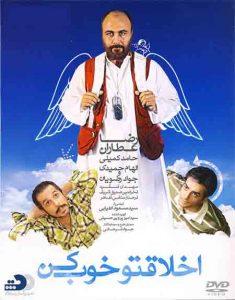 فیلم اخلاقتو خوب کن