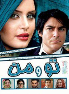 فیلم سینمایی تو و من