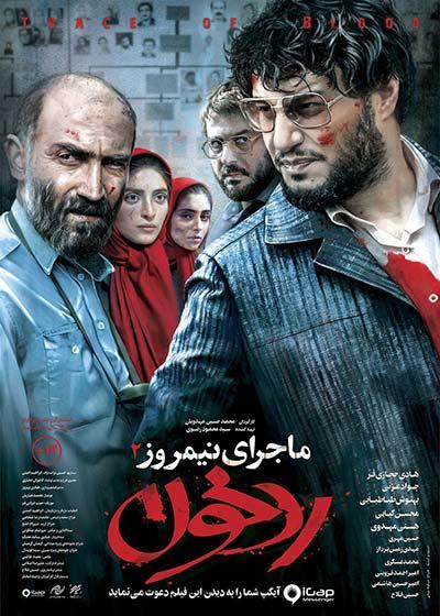 فیلم سینمایی ماجرای نیمروز 2: رد خون