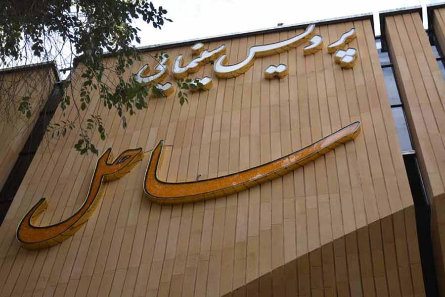 پردیس سینمایی ساحل اصفهان