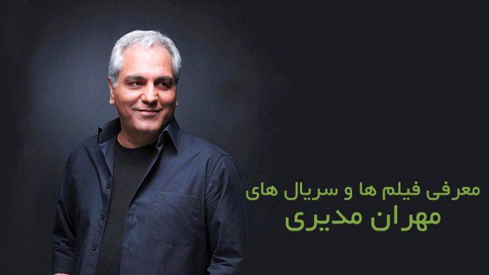 فیلم های مهران مدیری