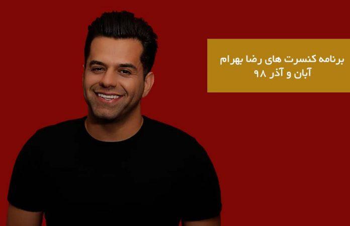 برنامه کنسرت های رضا بهرام آبان و آذر 98