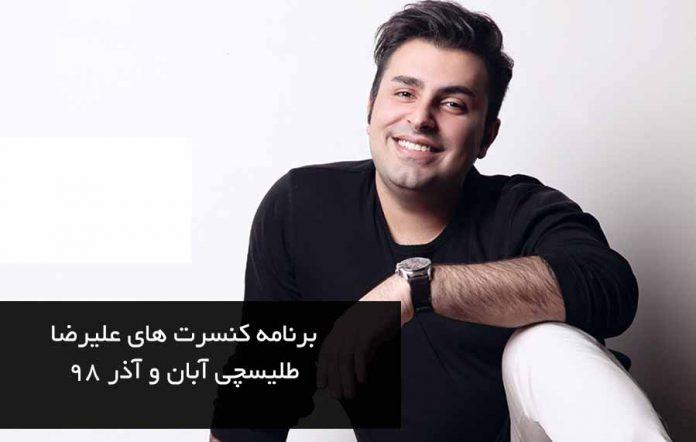 کنسرت علیرضا طلیسچی آبان و آذر 98