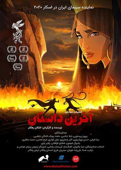 انیمیشن سینمایی آخرین داستان
