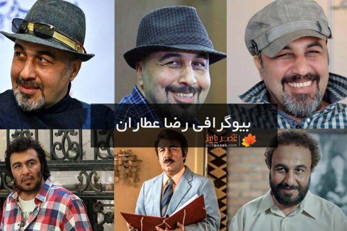 بیوگرافی وزندگینامه رضا عطاران