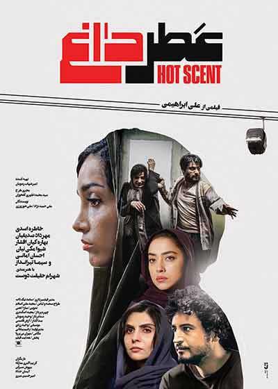 فیلم سینمایی عطر داغ