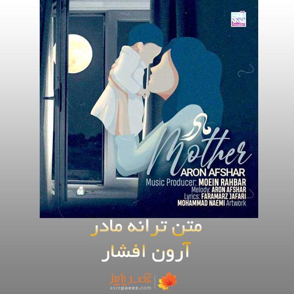 متن آهنگ مادر آرون افشار
