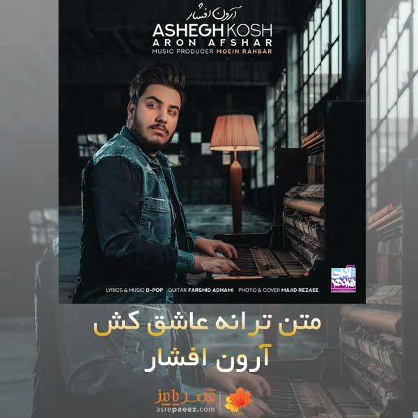 متن آهنگ عاشق کش آرون افشار