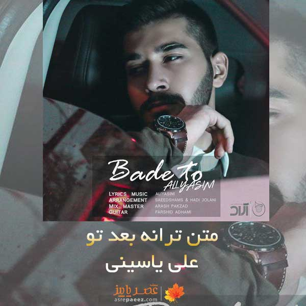 متن آهنگ بعد تو علی یاسینی