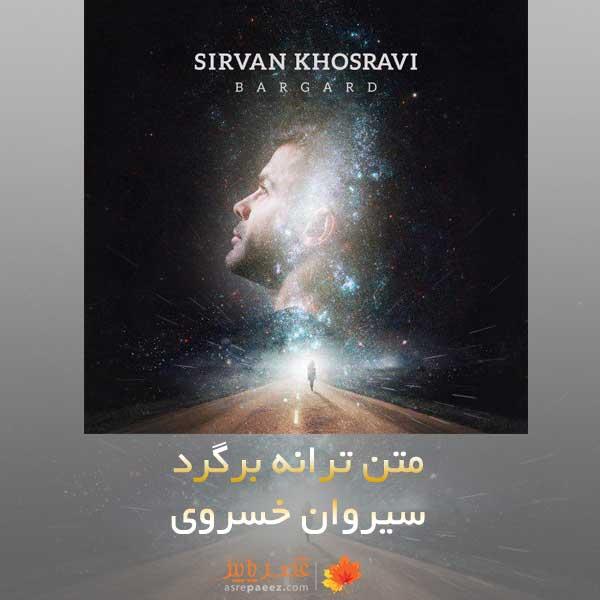 متن آهنگ برگرد سیروان خسروی
