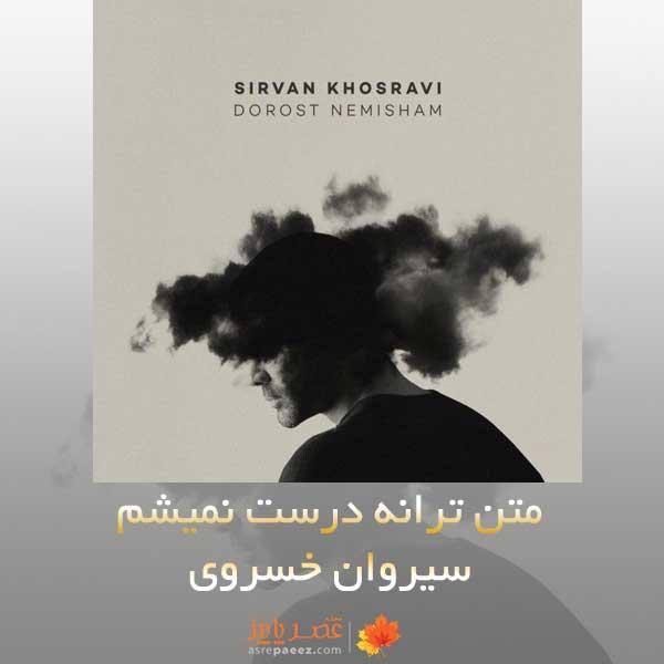 متن آهنگ درست نمیشم سیروان خسروی