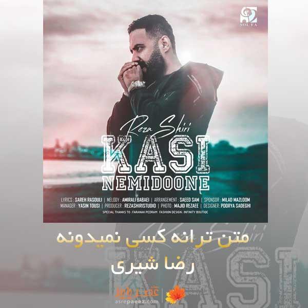متن آهنگ کسی نمیدونه رضا شیری