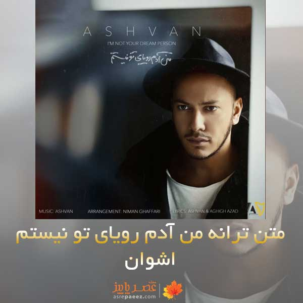 متن آهنگ من آدم رویای تو نیستم اشوان