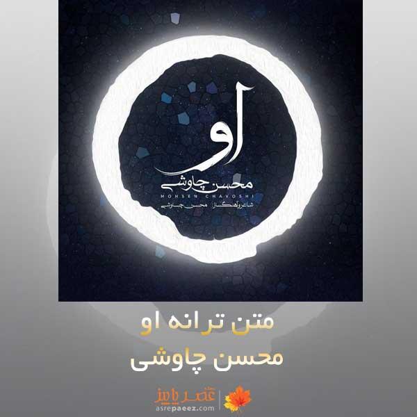 متن آهنگ او محسن چاوشی
