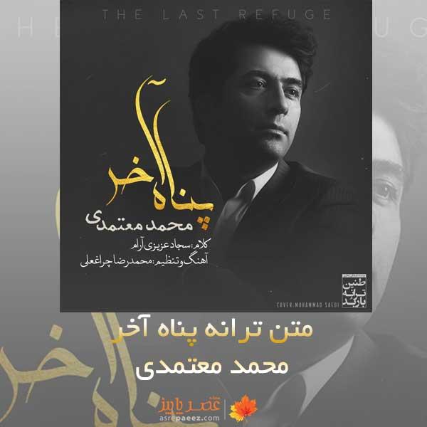 متن آهنگ پناه آخر محمد معتمدی