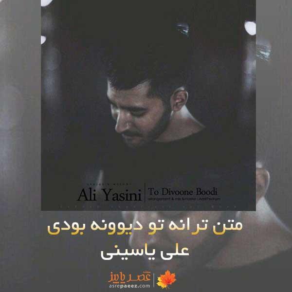 متن آهنگ تو دیوونه بودی علی یاسینی