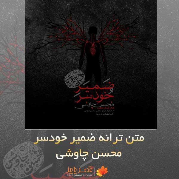 متن آهنگ ضمیر خودسر محسن چاوشی