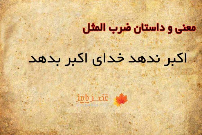 معنی و داستان ضرب المثل اکبر ندهد خدای اکبر بدهد