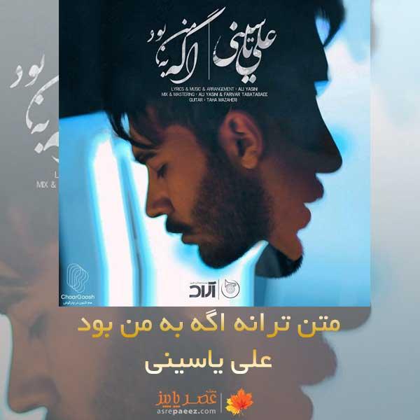 متن آهنگ اگه به من بود علی یاسینی