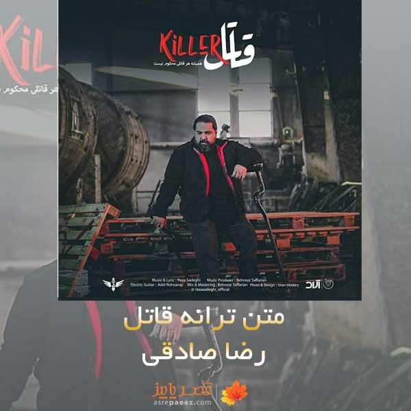 متن آهنگ قاتل رضا صادقی