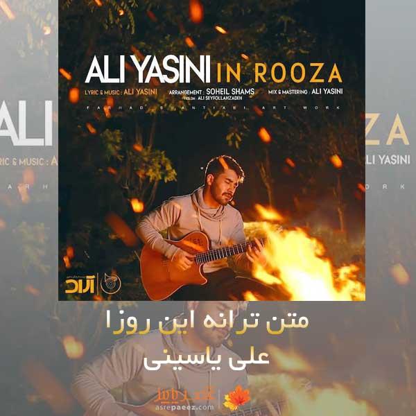 متن آهنگ این روزا علی یاسینی