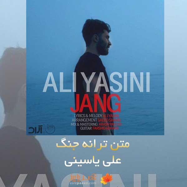 متن آهنگ جنگ علی یاسینی