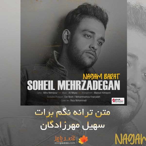 متن آهنگ نگم برات سهیل مهرزادگان