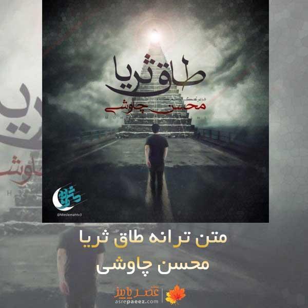 متن آهنگ طاق ثریا محسن چاوشی
