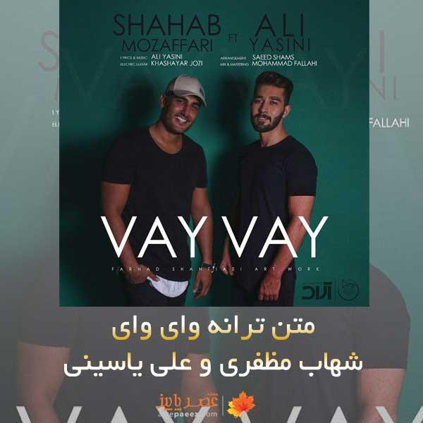 متن آهنگ وای وای شهاب مظفری و علی یاسینی