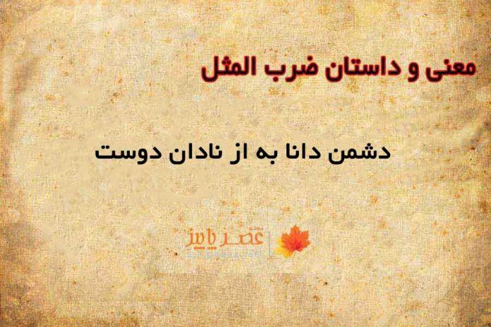 ضرب المثل دشمن دانا به از نادان دوست